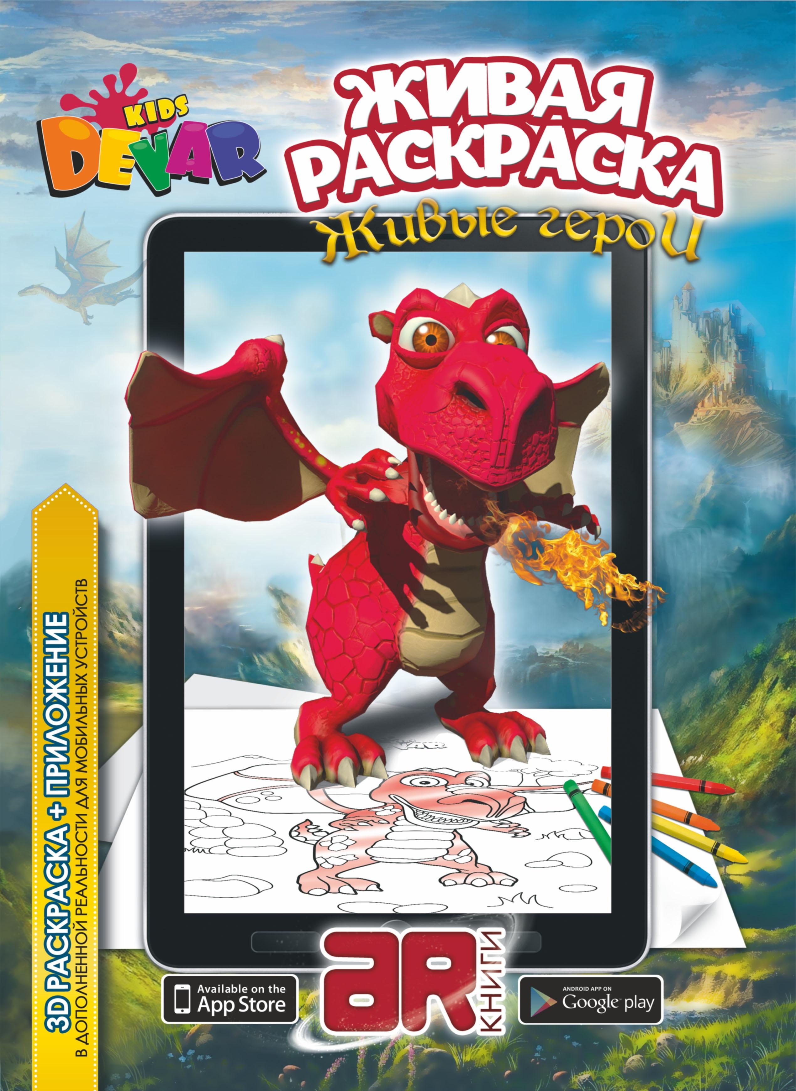 Живая Раскраска Живые герои А4, мягкая обложка герои любимых сказок детская раскраска