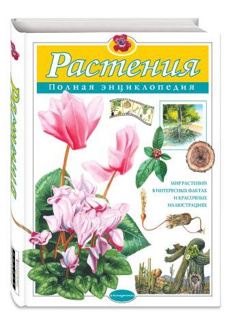 Растения. Полная энциклопедия  Школьник Ю.К.