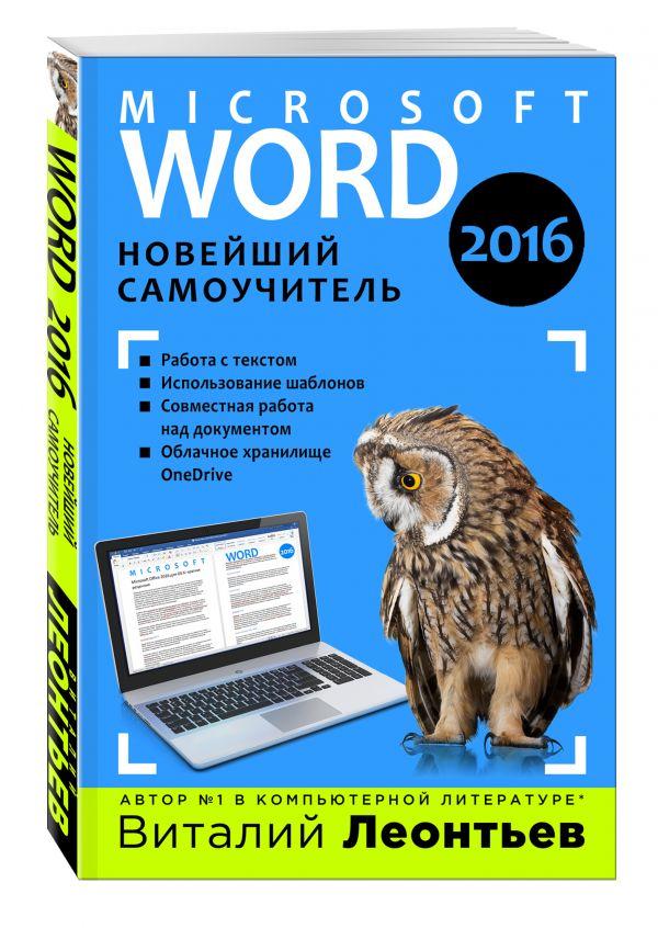 Word 2016. Новейший самоучитель Леонтьев В.П.