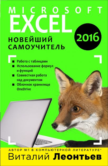 Excel 2016. Новейший самоучитель - фото 1