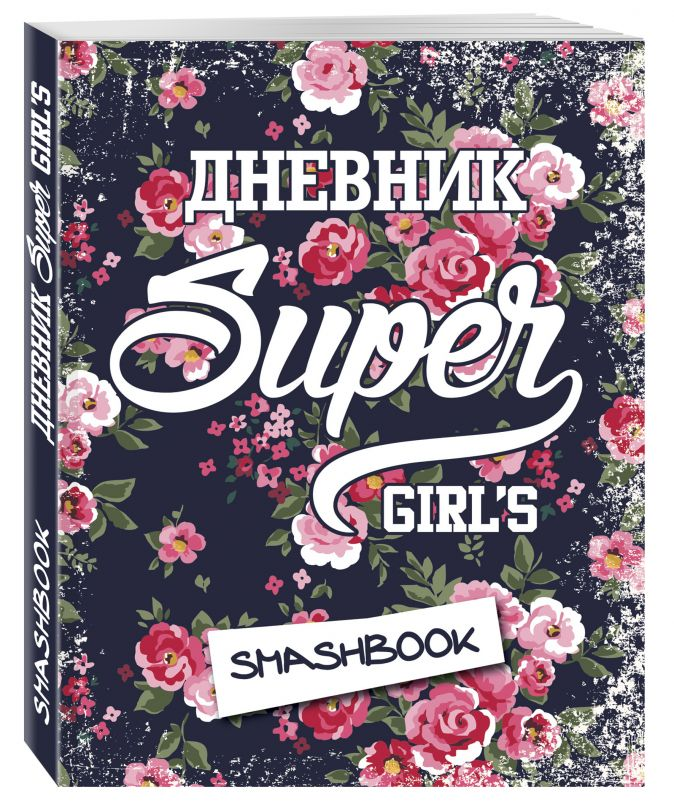 """Мой личный дневник """"Super girl"""" (с конвертами)"""