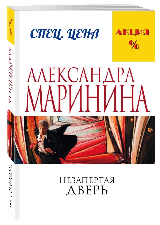 Александра Маринина - Незапертая дверь обложка книги