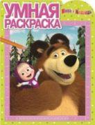 """Умная раскраска N РУ 15096 """"Маша и Медведь"""""""