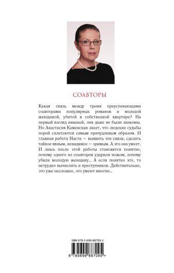 Соавторы Александра Маринина
