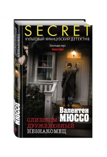 Secret. Культовый французский детектив