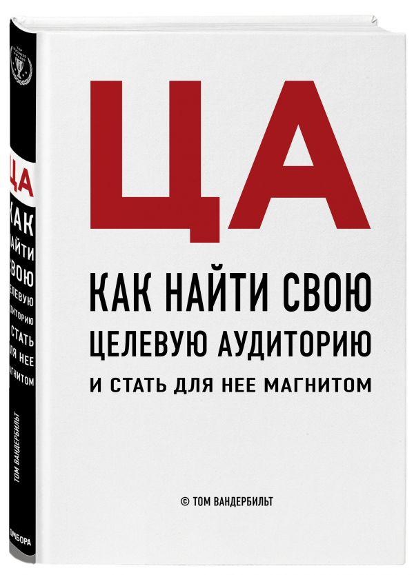 Zakazat.ru: ЦА. Как найти свою целевую аудиторию и стать для нее магнитом. Вандербильт Том