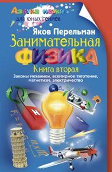 Перельман Я.И. - Занимательная физика. обложка книги