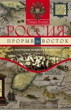 Аллворт Э - Россия: прорыв на Восток обложка книги