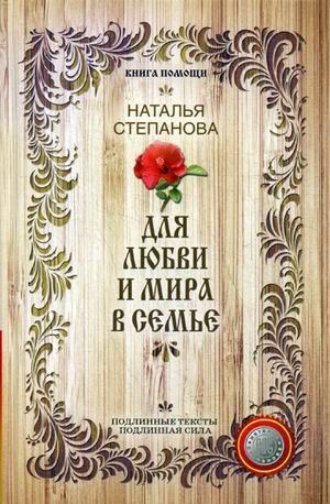 Степанова Н. Для любви и мира в семье (Книга помощи). Степанова Н. цена 2017