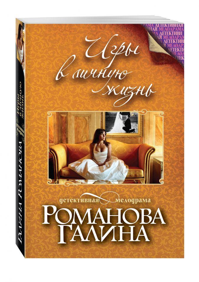 Романова Г.В. - Игры в личную жизнь обложка книги