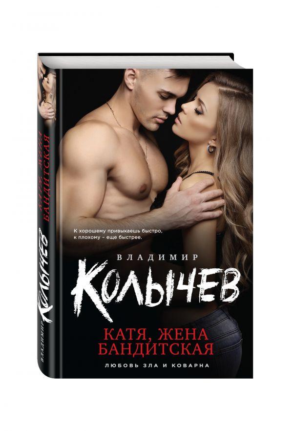 Катя, жена бандитская Колычев В.Г.