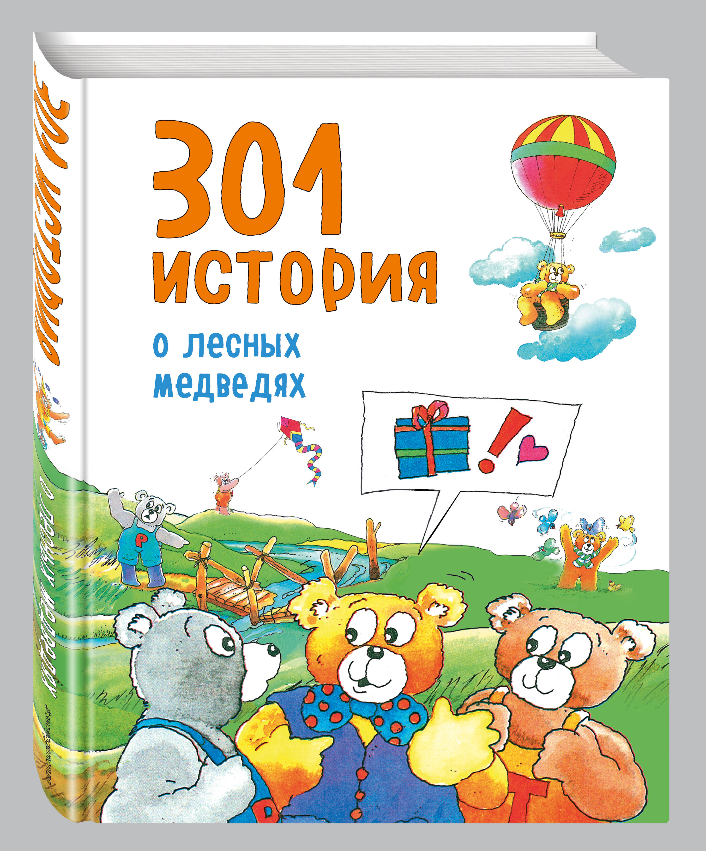301 история о лесных медведях