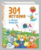 Виллеке Баккер - 301 история о лесных медведях' обложка книги