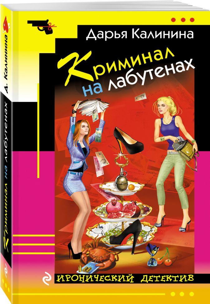 Дарья Калинина - Криминал на лабутенах обложка книги