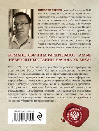 Завещание Аввакума Николай Свечин