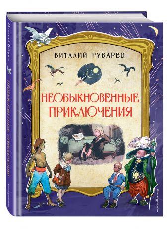Виталий Губарев - Необыкновенные приключения (ил. И. Ушакова) обложка книги