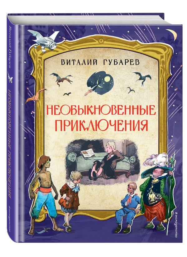 Необыкновенные приключения Губарев В.Г.