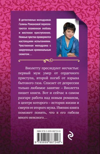 Мужей много не бывает Романова Г.В.