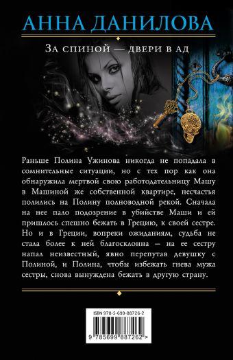 За спиной - двери в ад Данилова А.В.