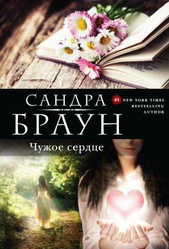 Сандра Браун - Чужое сердце обложка книги