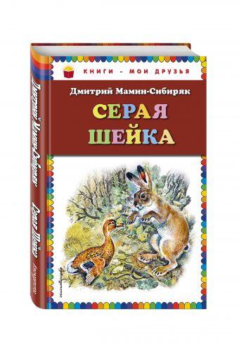 Серая Шейка (ст. изд.) Мамин-Сибиряк Д.Н.