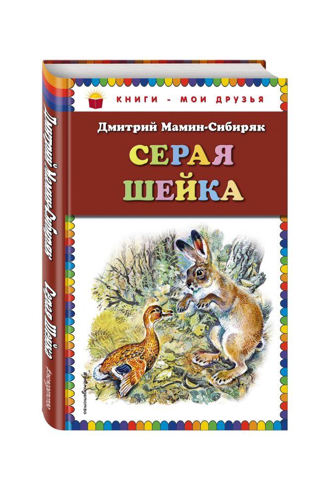 Дмитрий Мамин-Сибиряк - Серая Шейка (ст. изд.) обложка книги