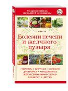 Ужегов Г.Н. - Болезни печени и желчного пузыря' обложка книги