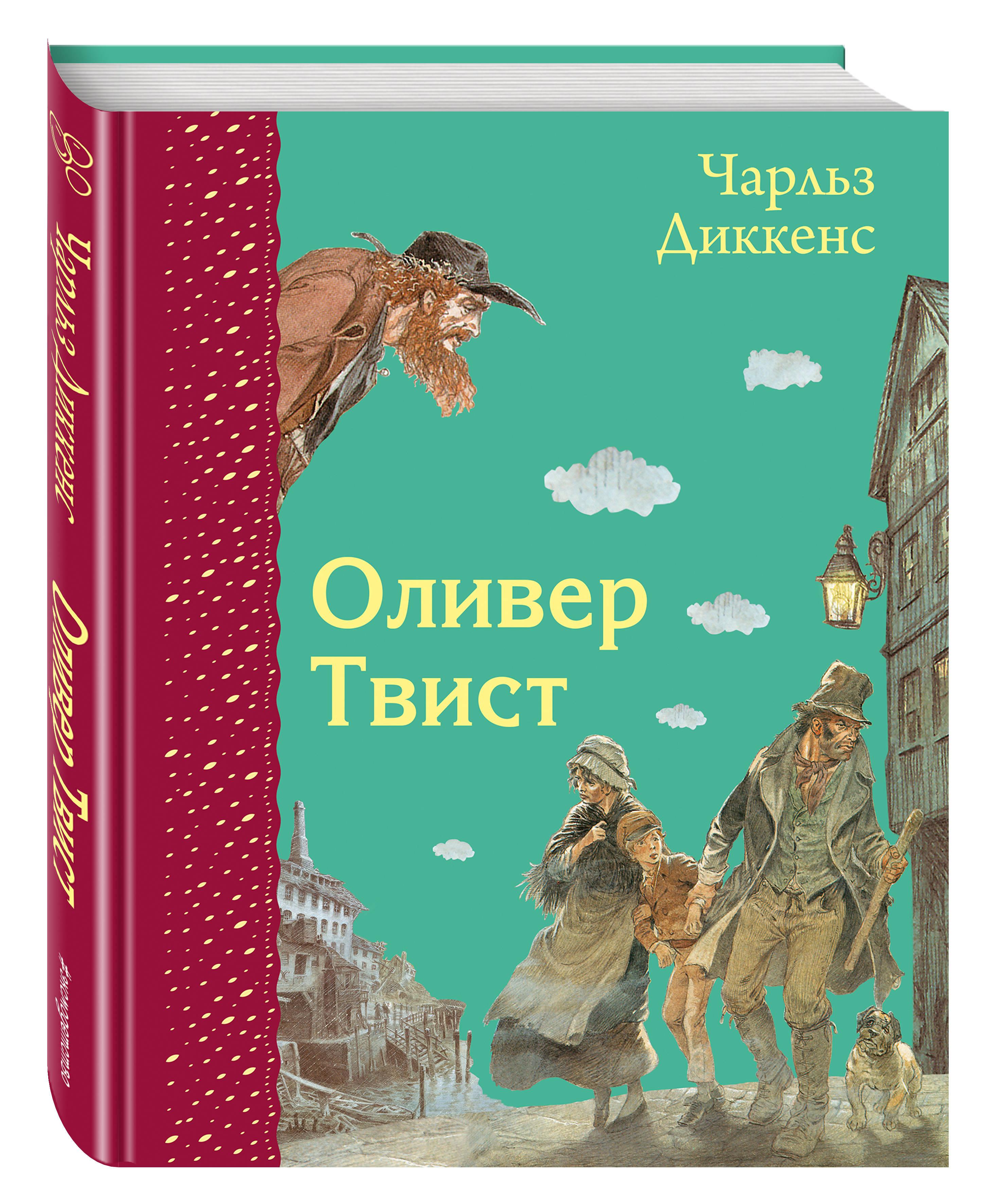 Диккенс Ч. Оливер Твист (ил. Э. Кинкейда) ISBN: 978-5-699-88733-0