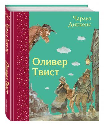 Чарльз Диккенс - Оливер Твист (ил. Э. Кинкейда) обложка книги