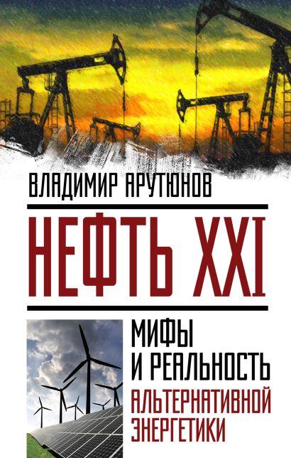 Нефть XXI. Мифы и реальность альтернативной энергетики - фото 1