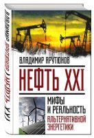 Владимир Арутюнов - Нефть XXI. Мифы и реальность альтернативной энергетики' обложка книги