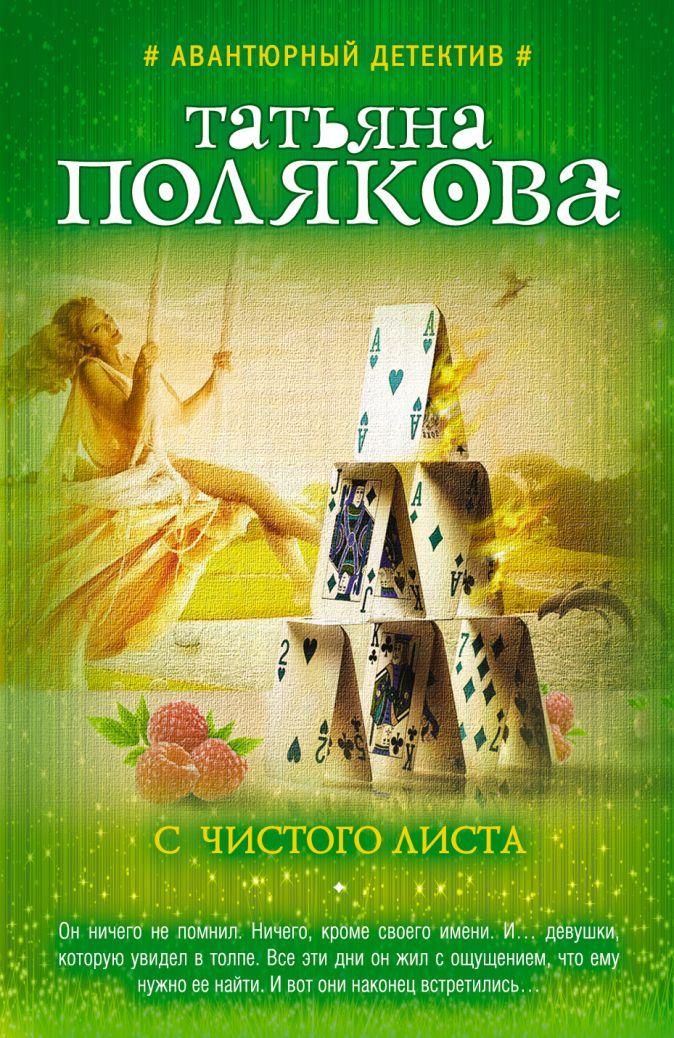 Татьяна Полякова - С чистого листа обложка книги