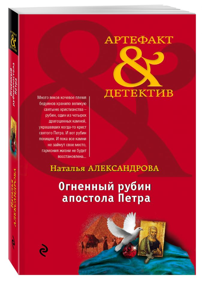 Наталья Александрова - Огненный рубин апостола Петра обложка книги