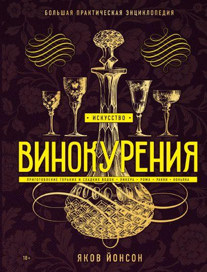 Искусство винокурения. Большая практическая энциклопедия - фото 1