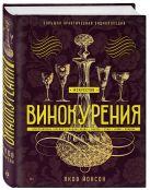 Яков Йонсон - Искусство винокурения. Большая практическая энциклопедия' обложка книги