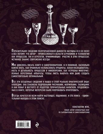 Искусство винокурения. Большая практическая энциклопедия Яков Йонсон