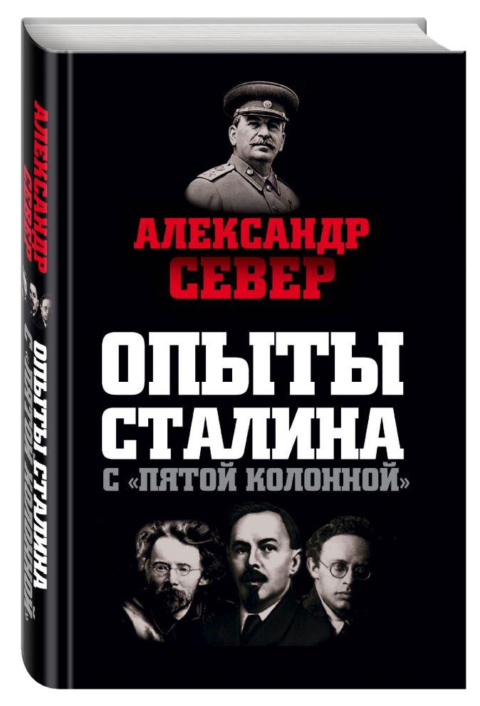 Север А. - Опыты Сталина с «пятой колонной» обложка книги