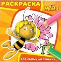 Пчелка Майя. РСМ № 1609. Раскраска для самых маленьких.