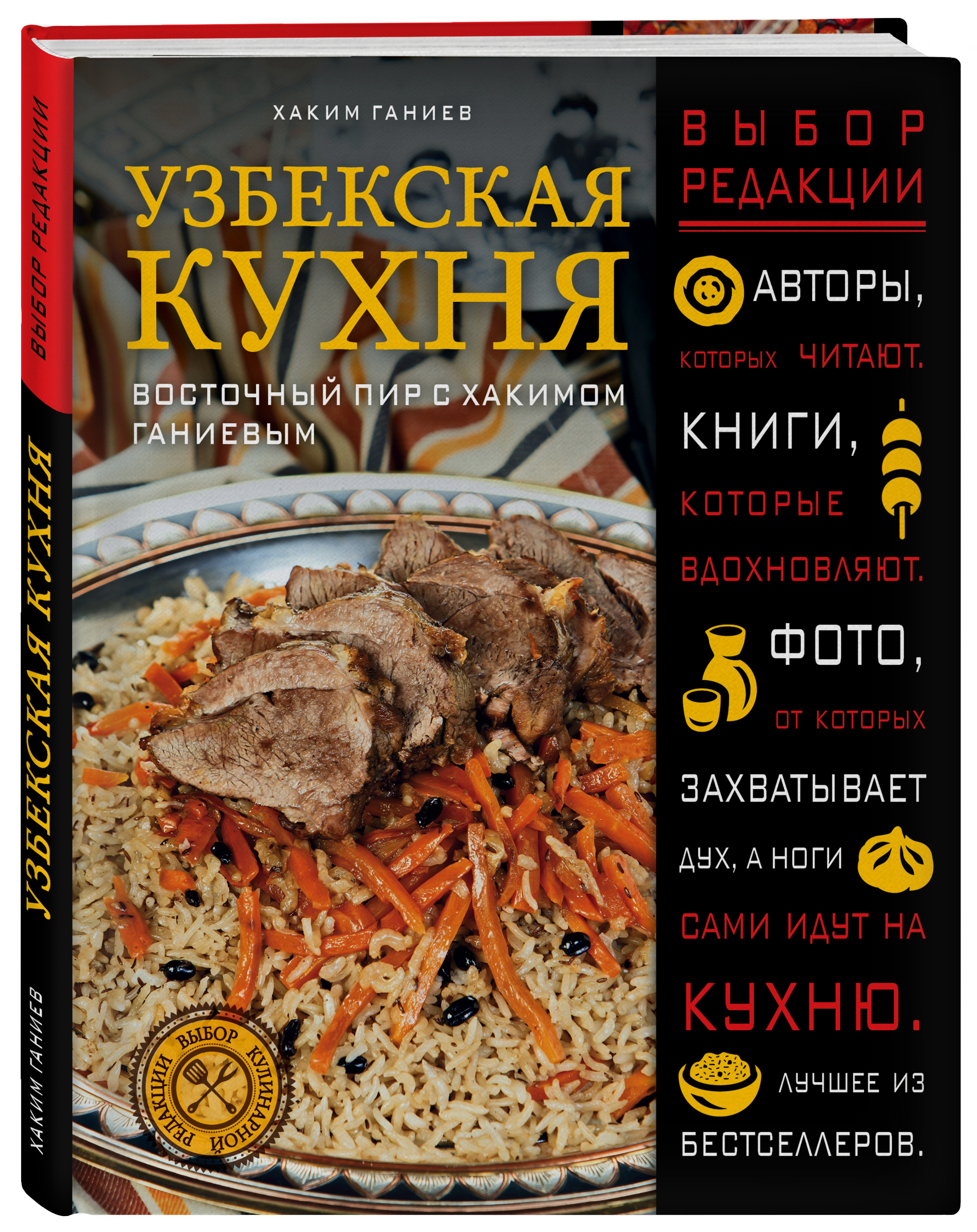 Хаким Ганиев Узбекская кухня. Восточный пир с Хакимом Ганиевым ганиев х узбекская кухня восточный пир с хакимом ганиевым