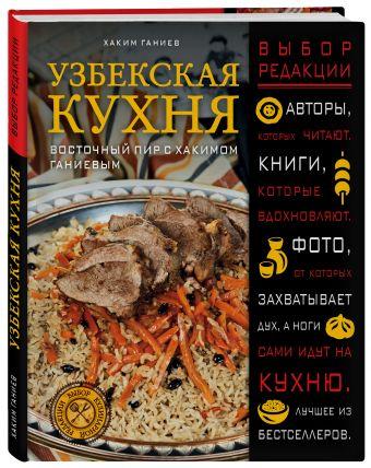 Узбекская кухня. Восточный пир с Хакимом Ганиевым Хаким Ганиев
