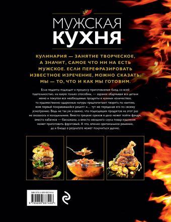 Мужская кухня. Издание 2-е, дополненное