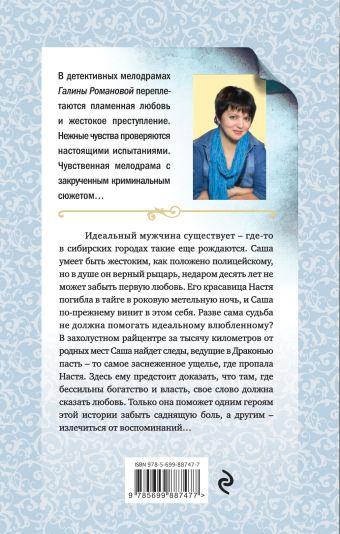 Месть Спящей красавицы Галина Романова