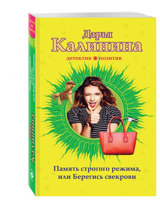 Дарья Калинина - Память строгого режима, или Берегись свекрови обложка книги