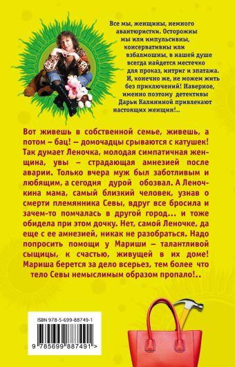 Память строгого режима, или Берегись свекрови Дарья Калинина