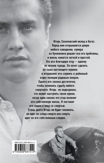 Мажор. Умереть, чтобы родиться Игорь Соколов