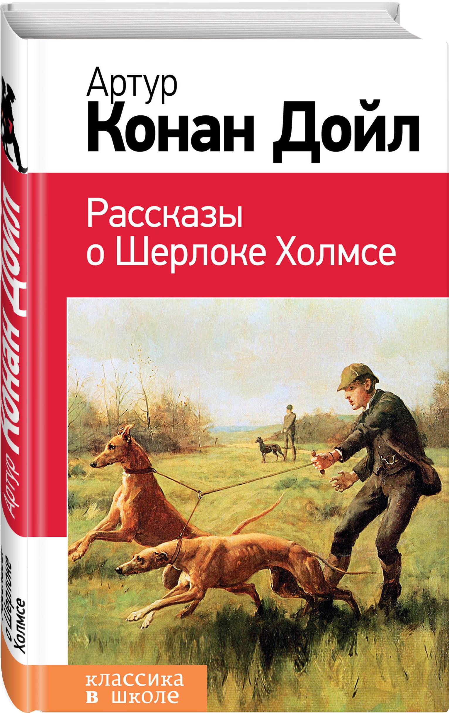 Артур Конан Дойл Рассказы о Шерлоке Холмсе