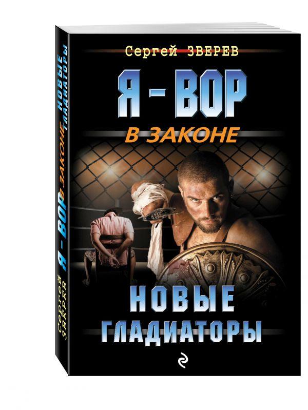 Новые гладиаторы Зверев С.И.