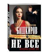 Григорий Башкиров - Не все женщины делают это' обложка книги