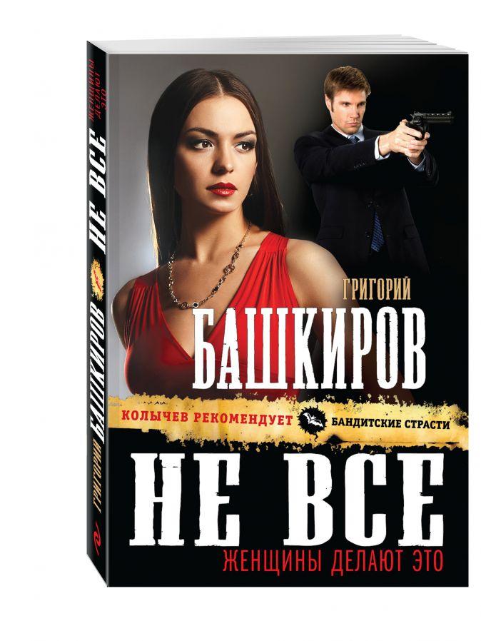 Григорий Башкиров - Не все женщины делают это обложка книги