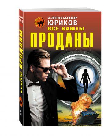 Все каюты проданы Александр Юриков